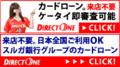 DirectOne (2015 Apr)