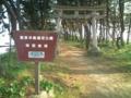 志賀町・弁天島 #2