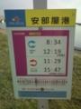 志賀町・安部屋港 #4