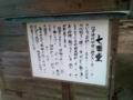 羽咋市長手島 #5