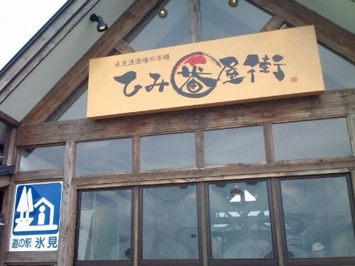 道の駅・ひみ番屋街