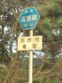石川r129・ヘキサ