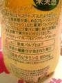 トロピカーナ・スクイーズ・グレープフルーツ #3