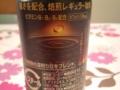 コーワ・パワードコーヒー ビター #2