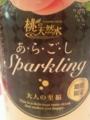 桃の天然水 あらごしスパークリング #2