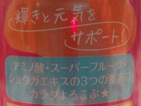 伊藤園 Sweet×Energy #2