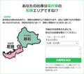 出身地鑑定!! 方言チャート100 #2