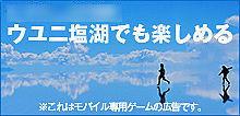 ウユニ塩湖? (2016 Feb)