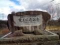 石川・富山県道r29完工記念碑 #1
