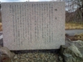 石川・富山県道r29完工記念碑 #2