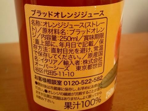 オーバーシーズ・ブラッドオレンジジュース #2