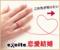 恋愛系広告 (2016 May)