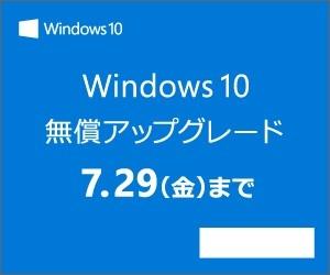 Windows10へのアップデートをお願いします