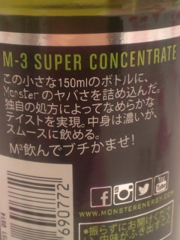 Monster M-3 Super Concentrate #2