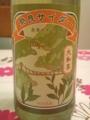 シマヤ 奈良サイダー・大和茶 #2