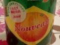 バヤリース ブラジリアンオレンジ・ヌーボー #2