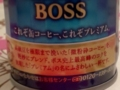 BOSS・プレミアムボス #3