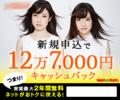通信会社広告 (2016 July)
