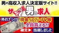 謎の金銭系広告 (2016 Aug)