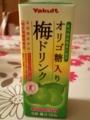 ヤクルト・オリゴ糖入り梅ドリンク #1