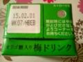 ヤクルト・オリゴ糖入り梅ドリンク #2