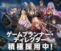 ゲーム関連広告 (2016 Sep)