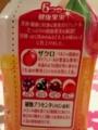 伊藤園 太陽の超果実 柘榴&植物プラセンタMix #2