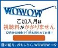 WOWOW案内 (2016 Nov)
