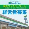 新生ファミリーマート (2016 Nov)