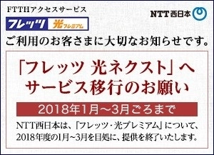 NTT西日本・フレッツ (2016 Dec)