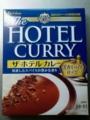 ハウス ザ・ホテル・カレー 中辛 #1