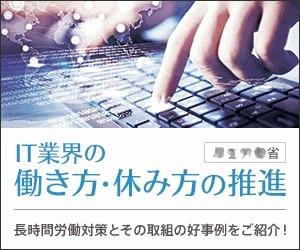 IT業界の働き方・休み方 (2016 Dec)