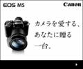 Canon EOS-M5 (2016 Dec)