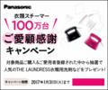 衣類スチーマーキャンペーン (2017 Jan)