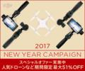 新年ドローンキャンペーン (2017 Jan)