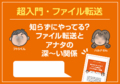 超入門・ファイル転送 (2017 Jan)