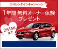 V自動車のバレンタイン #1 (2017 Feb)