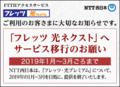 NTT西日本・フレッツ (2017 Feb)