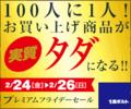 1満ボルト (2017 Feb)