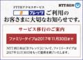 NTT西日本・Bフレッツ (2017 Feb)
