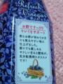 伊藤園 美味しいブルーベリー酢 #3