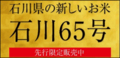 石川65号 #1 (2017 Mar)