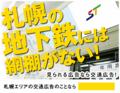 網棚なしの札幌地下鉄 (2017 Mar)