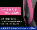 第2の筋肉・スポーツテープ (2017 Mar)