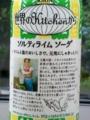 KIRIN / Salty Lime Soda #2