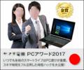 時短ハックPC #2 (2017 Apr)
