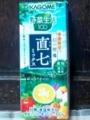 カゴメ・野菜生活100 幻の柑橘直七ミックス #1