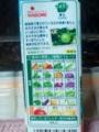 カゴメ・野菜生活100 幻の柑橘直七ミックス #2