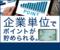 AMEX・企業ポイント (2017 Apr)