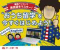 """最新PCで""""おうち留学"""" (2017 May)"""